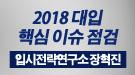 2018 대입 핵심 이슈 점검
